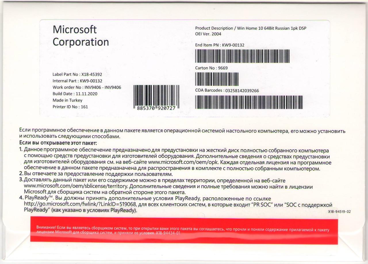 Windows 10/Windows 11 Домашня Home 64-bit Російська Russian на 1ПК OEM (KW9-00132)