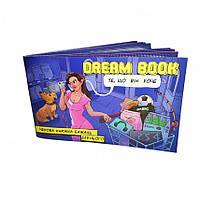 "Чекова книжка бажань для неї ""Dream book"""