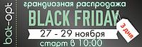 Черная Пятница на bat-opt.com.ua