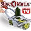 Овощерезка Slice O Matic (Слайс О Матик), устройство для аккуратной нарезки
