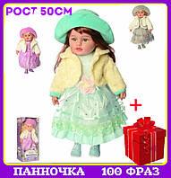 Кукла Панночка Большая говорящая кукла 50 см интерактивная кукла (5 видов)