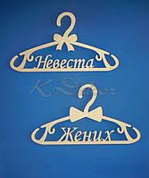 НЕВЕСТА свадебный тремпель (плечики) заготовка для декора