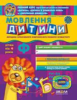 Мовлення дитини (для дітей від 4 років) АвторВ. Федієнко, Т. Уварова СеріяДивосвіт (від 4 років)