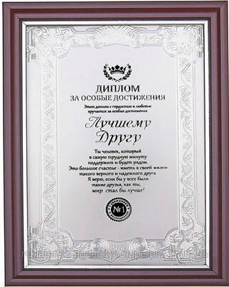 Сертификат наградной наградной диплом продажа цена в Запорожье  Поздравительный диплом