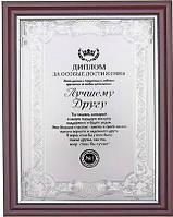 Поздравительный диплом, фото 1