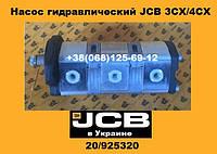 Насос гидравлический JCB 3CX/4CX