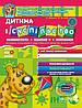 Дитина і суспільство (для дітей від 4 років)  Автор: В. Федієнко, Ю. Волкова СерiяДивосвіт (від 4 років)