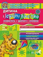 Дитина і суспільство (для дітей від 4 років)  АвторВ. Федієнко, Ю. Волкова СерiяДивосвіт (від 4 років)