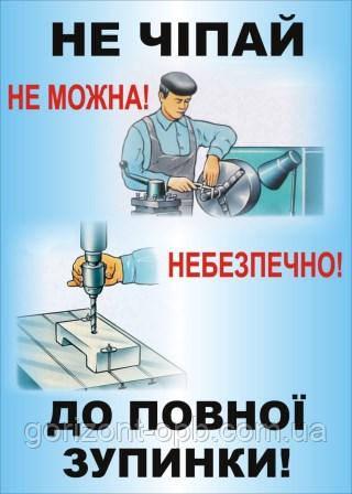Плакат по охране труда «Не трогай до полной остановки! (станок)»