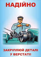 Плакат по охране труда «Надежно закрепляй детали в станке»