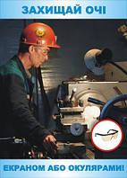 Плакат по охране труда «Защищай глаза экраном или очками»