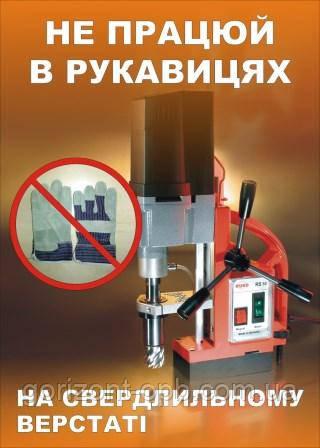 Плакат по охране труда «Не работай в рукавицах на сверлильном станке»