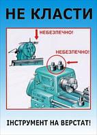 Плакат по охране труда «Не клади инструмент на станок»