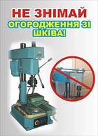 Плакат по охране труда «Не снимай ограждение со шкива»