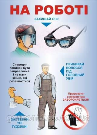 Плакат по охране труда «На работе – убирай волосы, защищай глаза, застегивай манжеты!»