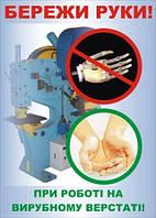 Плакат по охране труда «Береги руки при работе на вырубном станке»