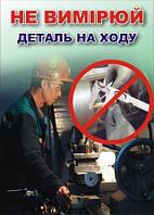 Плакат по охране труда «Не измеряй деталь на ходу станка!»