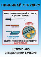 Плакат по охране труда «Убирай стружку щеткой или специальным крючком»