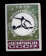 """Значок """"Чемпион СССР. Заря Ворошиловград"""" 1973 г., фото 1"""