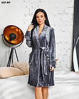 Элегантный женский велюровый халат 637 ФР, фото 1