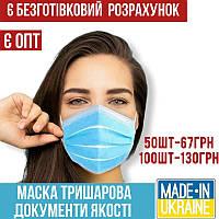 Маски медицинские защитные трехслойные голубые, маска медична тришарова 01/04
