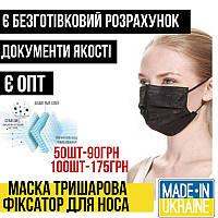 Маски медицинские защитные 3х слойные черные , маска медична чорна тришарова 05/4