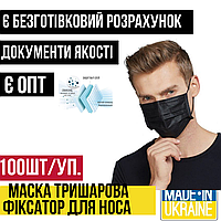 Маски медицинские защитные 3х слойные 50ШТ черные сертифицированные, маска медична тришарова чорна