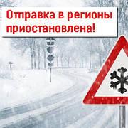 Отправка заказов в регионы приостановлена до 01.02.2021.
