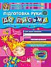 Підготовка руки до письма (для дітей від 5 років) Василь Федієнко Юлія Волкова