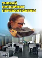 Плакат по охране труда «Избегай эмоциональных перегрузок»