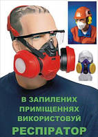 Плакат по охране труда «В запыленных помещениях используй респиратор!»
