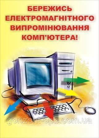 Плакат по охране труда «Берегись электромагнитного излучения компьютера»