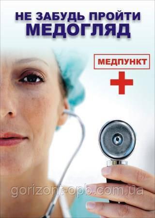 Плакат по охране труда «Не забудь пройти медосмотр»