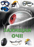 Плакат по охране труда «Защищай глаза!»