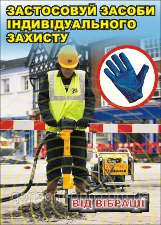 Плакат по охране труда «Применяй средства индивидуальной защиты от вибрации»