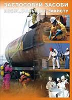 Плакат по охране труда «Применяй средства индивидуальной защиты»
