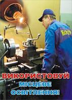 Плакат по охране труда «Используй местное освещение»