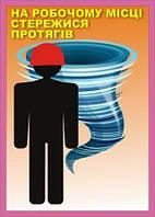 Плакат по охране труда «На рабочем месте берегись сквозняков»