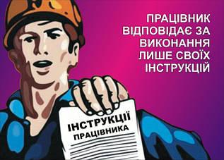 Агитационные плакаты по охране труда и пожарной безопасности
