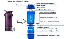 Шейкер спортивный BlenderBottle ProStak 650ml с 2-мя контейнерами Plum (ORIGINAL), фото 2