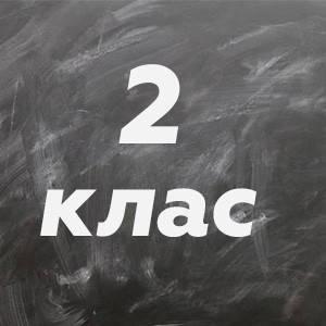 2 ~ Підручники та зошити