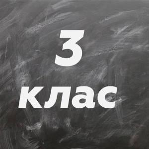 3 ~ Підручники та зошити