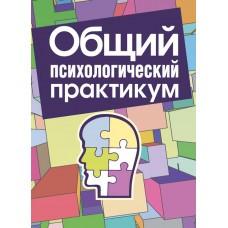 """Книга """"Общий психологический практикум"""" В.С. Снопко"""