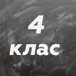 4 ~ Підручники та зошити