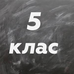 5 ~ Підручники та зошити