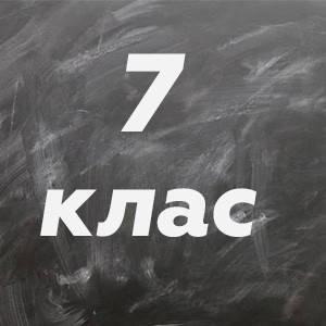 7 ~ Підручники та зошити