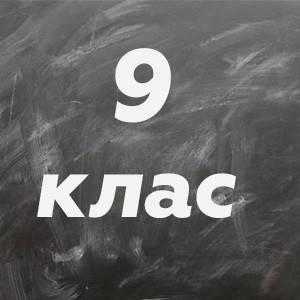 9 ~ Підручники та зошити