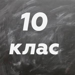 10 ~ Підручники та зошити