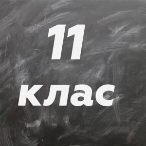 11 ~ Підручники та зошити