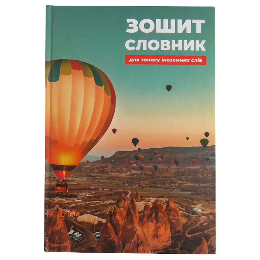 Тетрадь-словарь для записи иностранных слов, твердый переплет, матовая ламинация, полет на шаре
